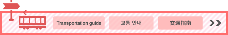 Transportation guide