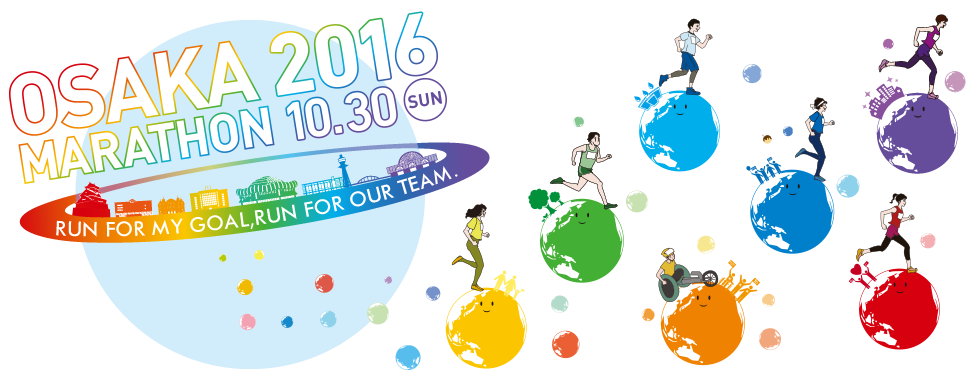 OSAKA MARATHON 2016.10.30(SUN) RUN FOR MY GOAL, RUN FOR OUR TEAM.