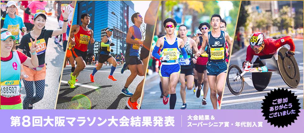 大会結果|第8回大阪マラソン大会結果|第8回大阪マラソン