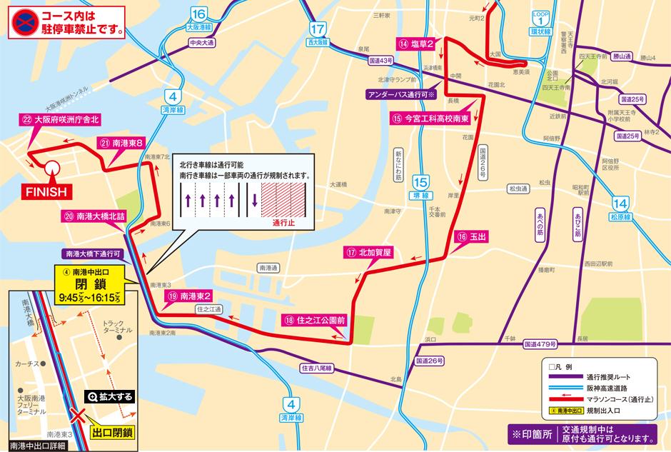 大阪 マラソン コース 交通 規制
