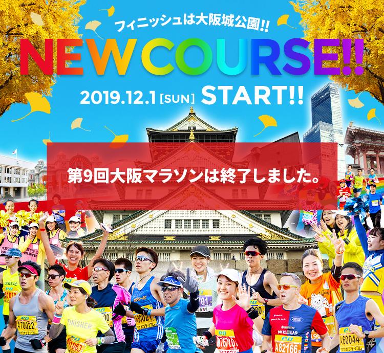 トップページ|第9回大阪マラソン