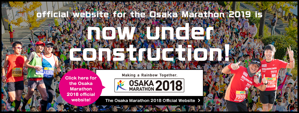 official website for the Osaka Marathon 2019 is now under construction!