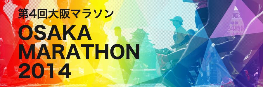 第4回大阪マラソン OSAKA MARATHON 2014