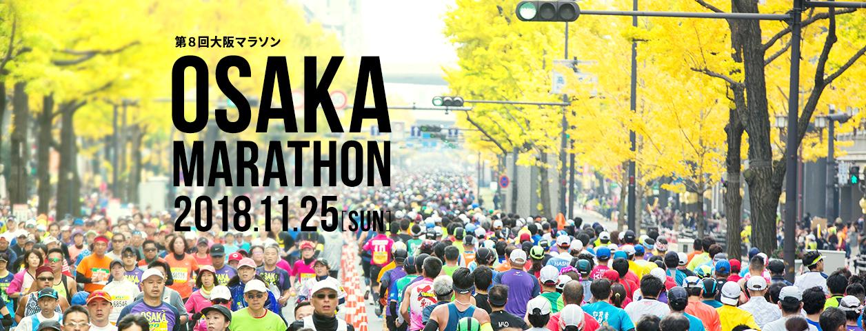 第8回大阪マラソン OSAKA MARATHON 2018.11.25[SUN]