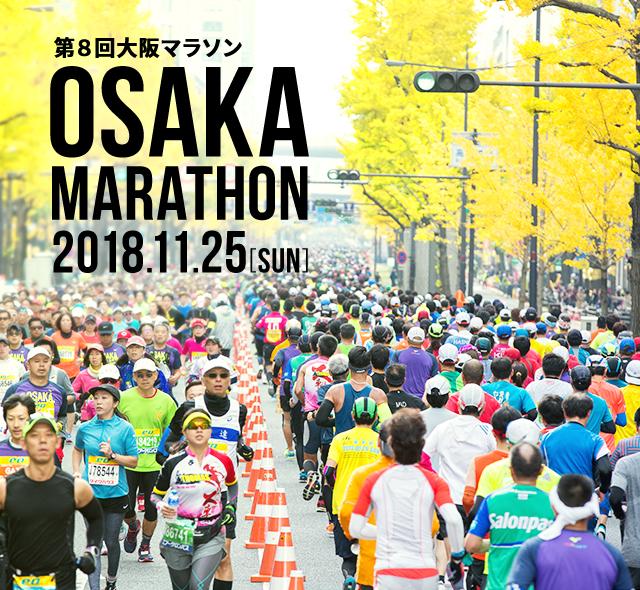 トップページ|第8回大阪マラソン